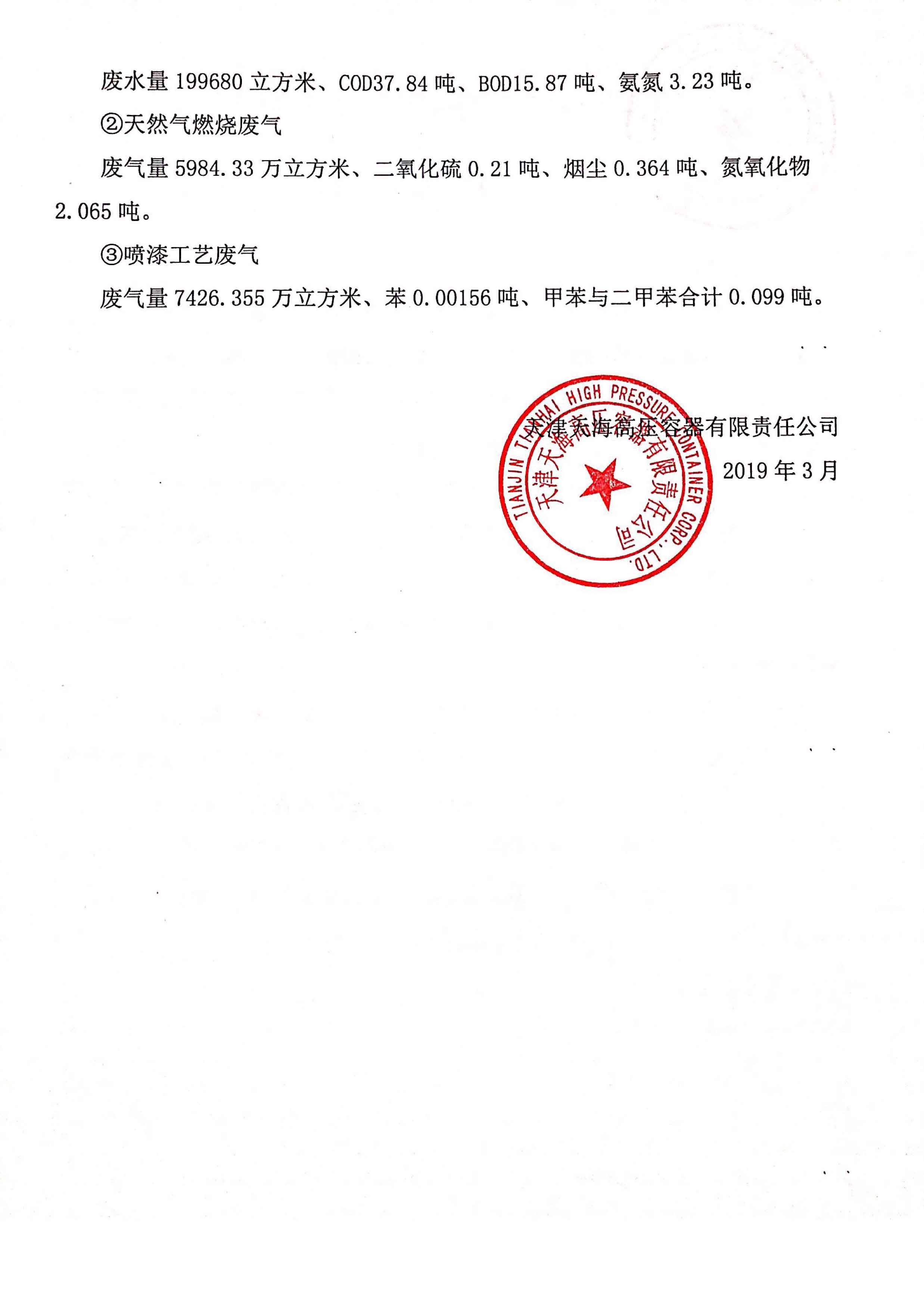 天津天海高压容器有限责任公司清洁生产审核基本信息公布_20190711083050-2.jpg